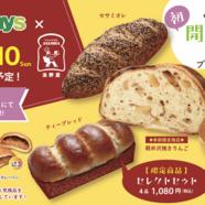 浅野屋のパンを限定販売!