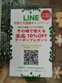 LINEの友達登録で10%OFF!!