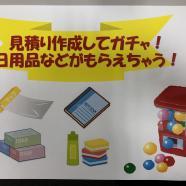ソフトバンクMIDORI松本で週末イベント実施!