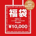 スーツセレクトの【福袋】!