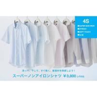 洗って、干して、すぐ乾く、新素材!!スーパーノンアイロンシャツが新発売!