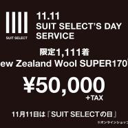 11/11はスーツセレクトの日!!