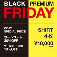 【衝撃の3日間!!BLACK FRIDAY】スーツセレクトミドリ松本
