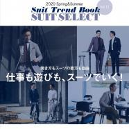 スーツセレクトミドリ松本【メンズクラブ×スーツセレクト】
