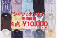 ワイシャツ&ネクタイ4点¥10,000+TAX。スーツセレクトMIDORI松本