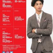 7/12(日)までSALE!シャツ・タイ組み合わせ自由4点¥10,000+税