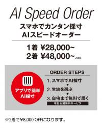 【AI SPEED ORDER】スーツセレクトMIDORI松本