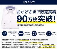 スーパーノーアイロン4Sシャツ。スーツセレクトMIDORI松本