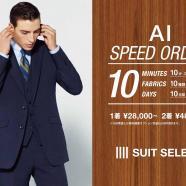 AI SPEED ORDERキャンペーン。スーツセレクトミドリ松本