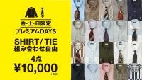 ワイシャツ、ネクタイが安い3日間☆スーツセレクトミドリ松本