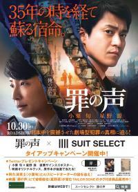 SUIT SELECT ×罪の声キャンペーン☆スーツセレクトミドリ松本