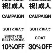 『祝!成人式キャンペーン』スーツセレクトミドリ松本