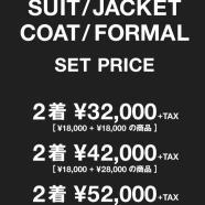スーツをお得に買うならスーツセレクトミドリ松本