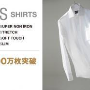 松本市でワイシャツ買うならスーツセレクトMIDORI松本