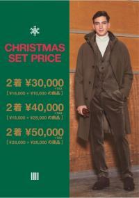 クリスマスキャンペーン開催中!スーツセレクトMIDORI 松本