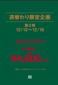 クリスマスキャンペーン第2段!スーツセレクトMIDORI 松本