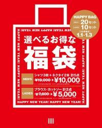 スーツセレクトMIDORI松本【選べる福袋】