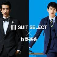『SUIT SELECT ×杉野遥亮』スーツセレクトミドリ松本