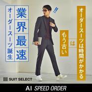 松本市でオーダースーツならスーツセレクトミドリ松本