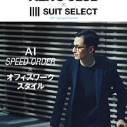 【SUIT SELECT × MEN'S CLUB】