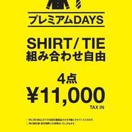 期間限定プレミアムDAYS !!スーツセレクトミドリ松本