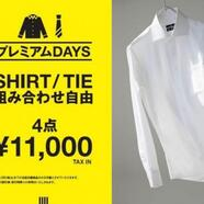 本日最終日プレミアムDAYS !!スーツセレクトミドリ松本