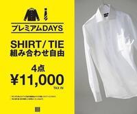 ワイシャツネクタイがお買得☆スーツセレクトミドリ松本