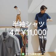 LINE友達限定半袖ワイシャツが安い。スーツセレクトミドリ松本