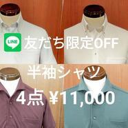 LINE友達限定半袖シャツがお得☆スーツセレクトミドリ松本