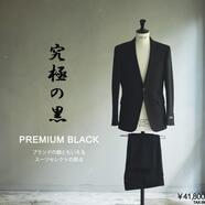 究極の黒、プレミアムブラックスーツスーツセレクトミドリ松本