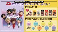 【SUITSELCT × BTS TinyTAN Twitterキャンペーン】スーツセレクトミドリ松本
