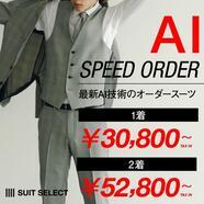 【Al SPEED ORDER】スーツセレクトミドリ松本