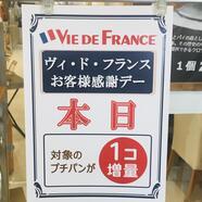 ヴィ・ド・フランスお客様感謝デー