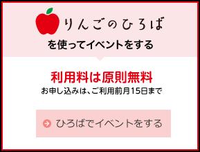 使用苹果的广场,做活动