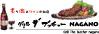 炙り肉とワインのお店 グリルザブッチャー NAGANO