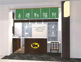 ヤマト運輸 MIDORI長野駅ビルデポセンター