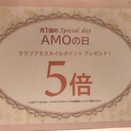 AMOの日