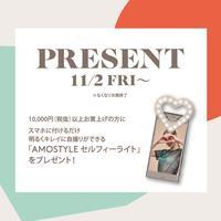 セルフィライトプレゼント☆