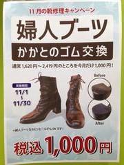 靴修理キャンペーンのお知らせ