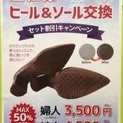 12月 靴修理キャンペーンのお知らせ