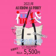 ☆2021年 福袋☆