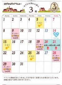 ステラおばさんのクッキーイベントカレンダー3月