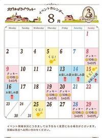 ステラおばさんのクッキーイベントカレンダー8月