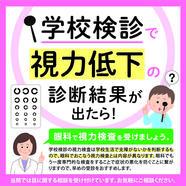こんにちは、中央コンタクトMIDORI長野店です(^^)/