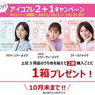 アイコフレ ふんわりニュアンス!まとめ買いのチャンス!!