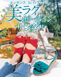 ☆美ラクゼーションサンダル☆