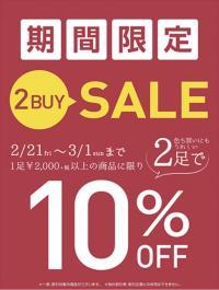 ☆2BUY10%OFF☆