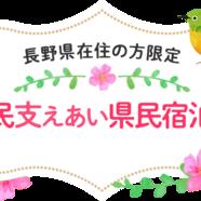長野県民限定の「県民支えあい 県民宿泊割」