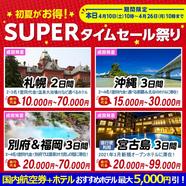 4/10よりタイムセール開始!!!