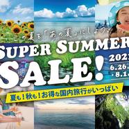 HIS 長野『スーパーサマーセール2021』を開催中♪